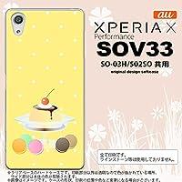 SOV33 スマホケース XPERIA X SOV33 カバー エクスペリア X プリンマカロン nk-sov33-664