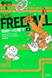 フォール 自由への落下(上) (地底都市コロニア 5)