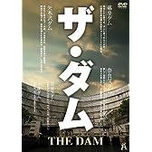 ザ・ダム [DVD]