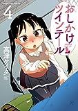 おしかけツインテール コミック 1-4巻セット [-]