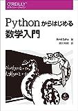 Pythonからはじめる数学入門