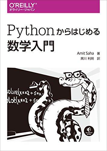 Pythonからはじめる数学入門の詳細を見る