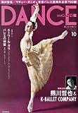 DANCE MAGAZINE (ダンスマガジン) 2010年 10月号