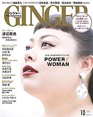 GINGER[ジンジャー] 2020年10月号[雑誌]