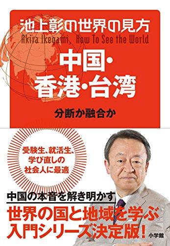 池上彰の世界の見方 中国・香港・台湾: 分断か融合かの詳細を見る