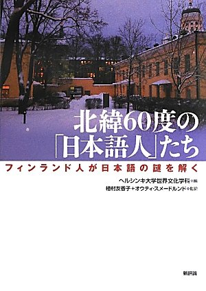 北緯60度の「日本語人」たち: フィンランド人が日本語の謎を解く