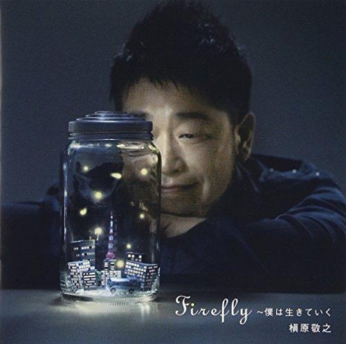 Firefly ~僕は生きていく