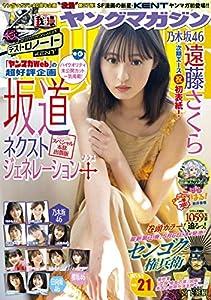 ヤングマガジン 2巻 表紙画像