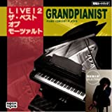 グランドピアニスト専用カートリッジ3 葉加瀬太郎セレクションB 「ザ?ベスト?オブ?モーツァルト」