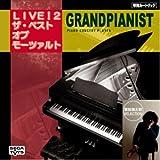 グランドピアニスト専用カートリッジ3 葉加瀬太郎セレクションB 「ザ・ベスト・オブ・モーツァルト」