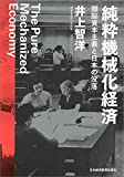 純粋機械化経済 頭脳資本主義と日本の没落 画像