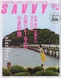 SAVVY (サビィ) 2009年 10月号 [雑誌] 画像