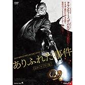 ありふれた事件 [DVD]