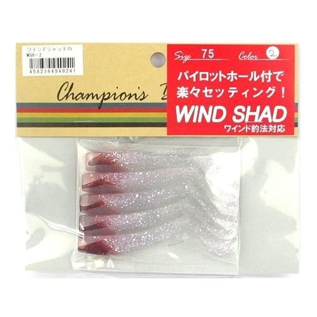 抽出振りかけるドライブオンスタックルデザイン ワインドシャッド 75 02 スパークルレッドヘッド