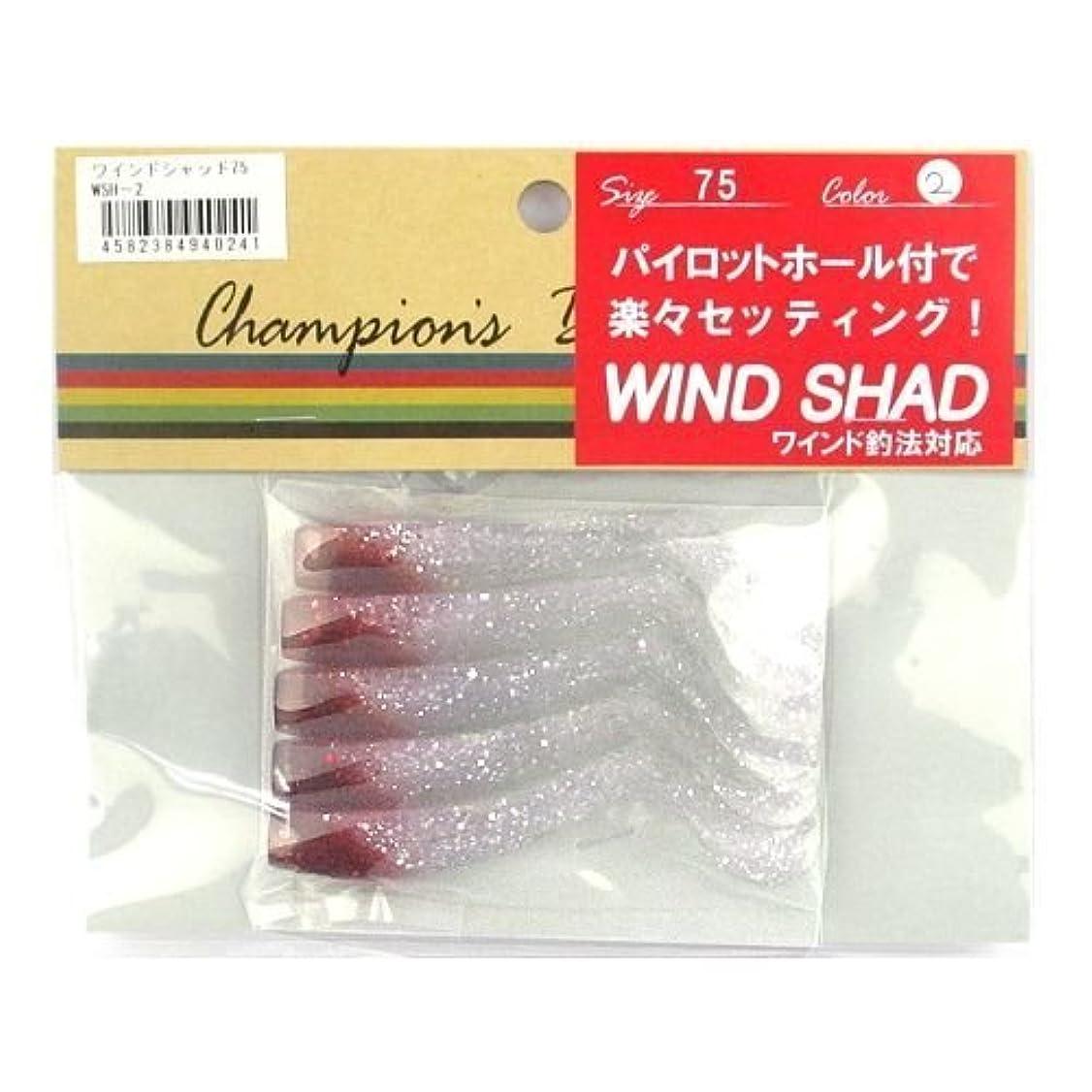 リットル四分円到着するオンスタックルデザイン ワインドシャッド 75 02 スパークルレッドヘッド