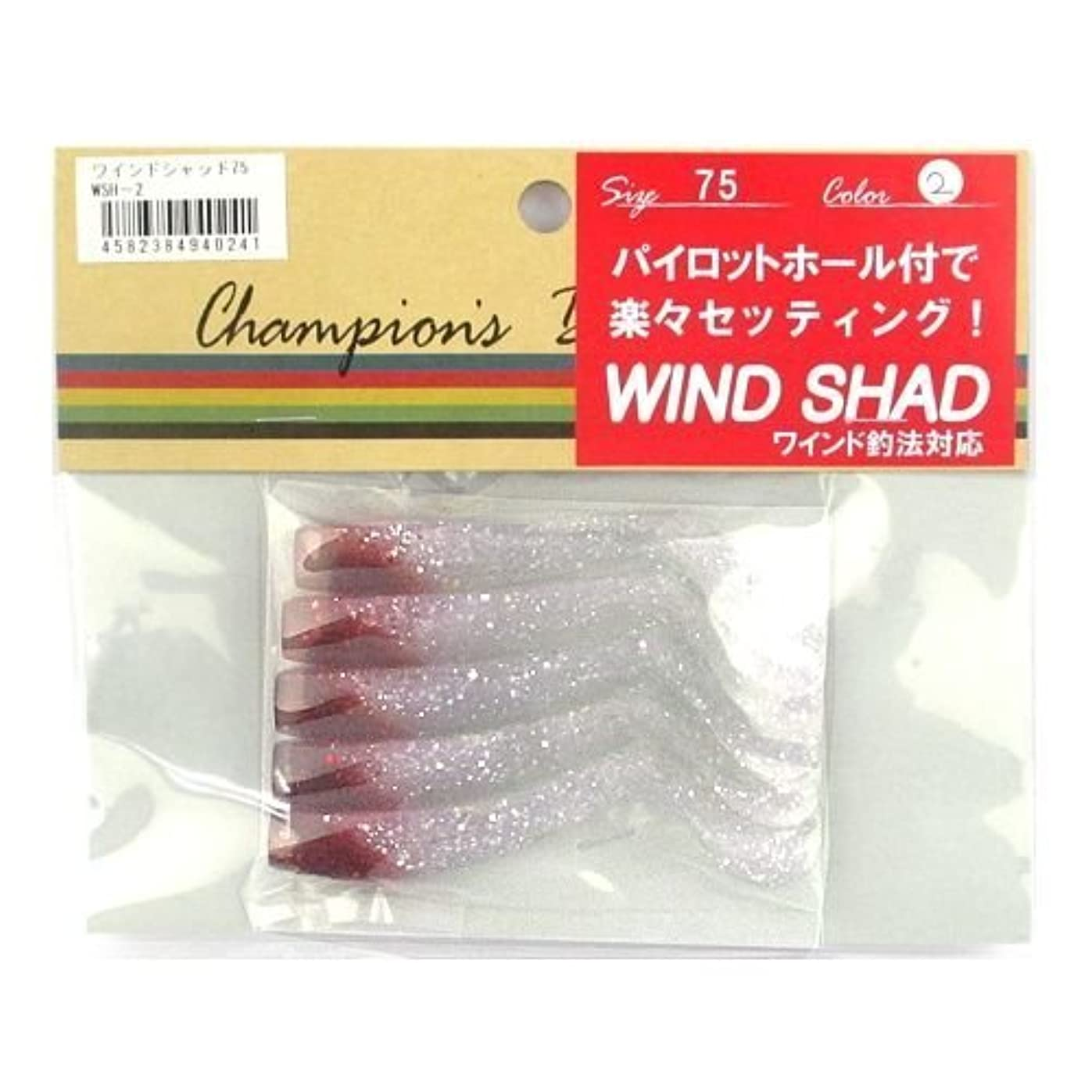 しないでください賢明な傾向がありますオンスタックルデザイン ワインドシャッド 75 02 スパークルレッドヘッド