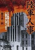 陸軍人事―その無策が日本を亡国の淵に追いつめた (光人社NF文庫)