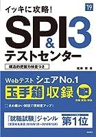イッキに攻略!SPI3&テストセンター 2019年度 (高橋の就職シリーズ)