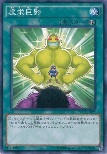 遊戯王カード ST14-JP025 虚栄巨影(ノーマル)/遊...