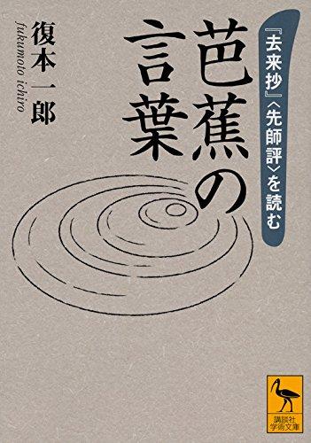 芭蕉の言葉 『去来抄』〈先師評〉を読む (講談社学術文庫)