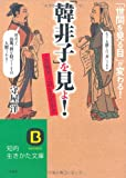 「韓非子」を見よ! (知的生きかた文庫)