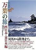 日本全国 万葉の旅 西日本・東日本編