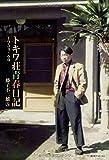 トキワ荘青春日記