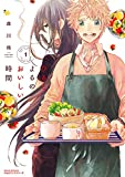ひるとよるのおいしい時間 1 (リラクトコミックス Hugピクシブシリーズ)