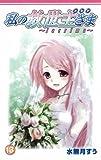 私の救世主さま~lacrima~ 13 (ガンガンファンタジーコミックス)