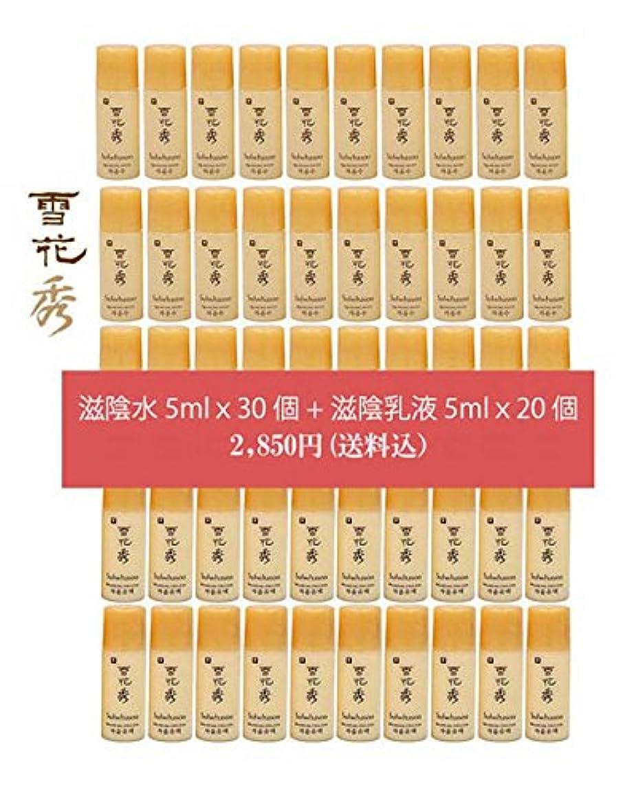 ロースト称賛触手雪花秀/ソルファス 滋陰水5mlx30個 + 滋陰乳液5mlx20個