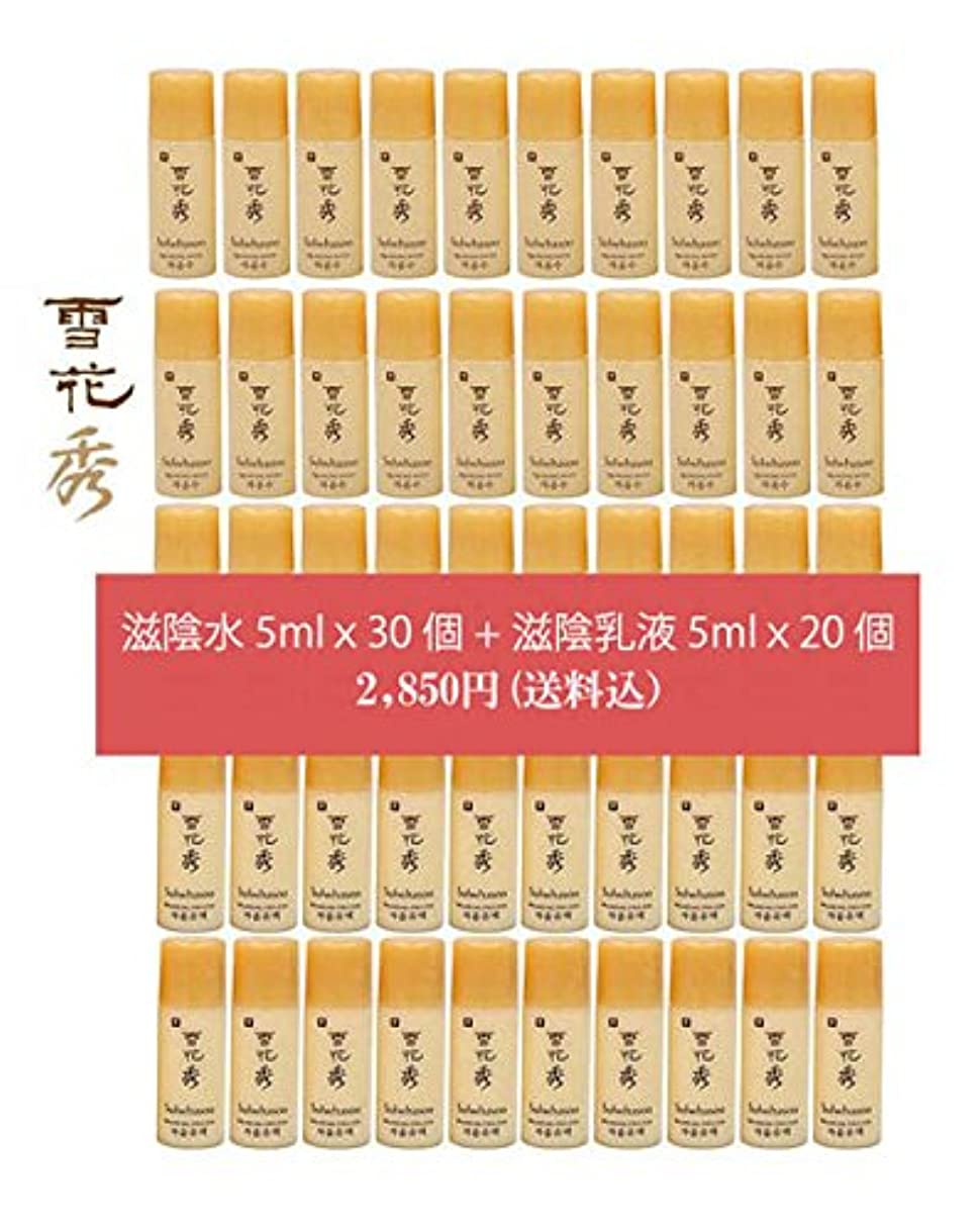 マーケティング行動物雪花秀/ソルファス 滋陰水5mlx30個 + 滋陰乳液5mlx20個