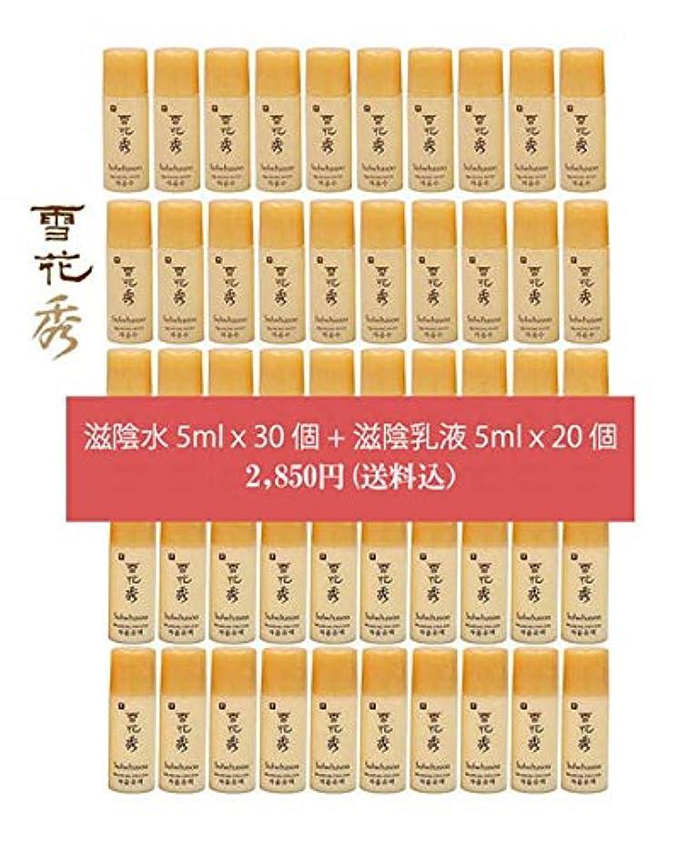 議会論理コーナー雪花秀/ソルファス 滋陰水5mlx30個 + 滋陰乳液5mlx20個