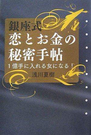 銀座式 恋とお金の秘密手帖の詳細を見る