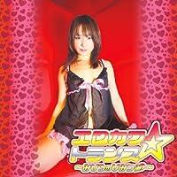 エロカワ☆トランス~みひろのひみつ~(DVD付)