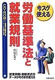 今スグ使える労働基準法と就業規則―就業規則・各種書式がそのまま使えるCD‐ROM付