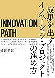 INNOVATION PATH—イノベーションパス—