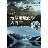 地球環境化学入門 改訂版