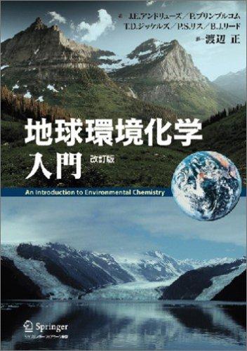 地球環境化学入門 改訂版の詳細を見る