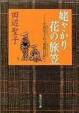 姥ざかり花の旅笠―小田宅子の「東路日記」 (集英社文庫)