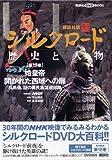 講談社版 新シルクロード 歴史と人物〈第19巻〉始皇帝 開かれた西域への扉―兵馬俑、謎の異民族混成部隊 (講談社DVD BOOK)