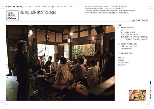 夜想茶会記#04extra 春秋山荘 未定会の記