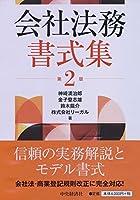 会社法務書式集【第2版】