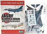 【2B】 エフトイズ F-TOYS 1/144 日本の翼コレクション Vol.1 F-4EJ改 第3航空団 第8飛行隊 青森県 三沢基地 単品
