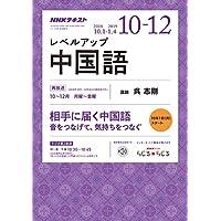 NHKラジオ レベルアップ中国語 2018年 10月~12月 [雑誌] (NHKテキスト)