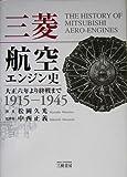 三菱航空エンジン史―大正六年より終戦まで 1915‐1945