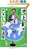 池上彰のやさしい経済学 (2) ニュースがわかる (日経ビジネス人文庫)