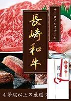 長崎和牛 サーロイン ステーキ 200g 3枚 A3パネル付き 目録 ( 景品 贈答 プレゼント 二次会 イベント用 )