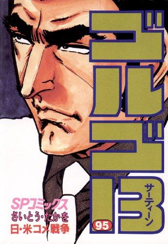 ゴルゴ13(95) (コミックス単行本)
