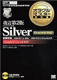 オラクルマスター教科書 Silver(試験科目:1QO‐011J SQL、1QO‐012J Oracle入門)  iStudy オフィシャルガイド  改訂第2版