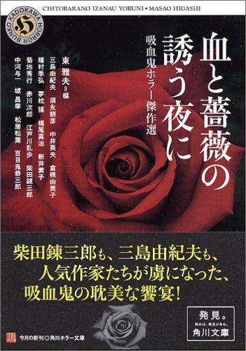 血と薔薇の誘う夜に―吸血鬼ホラー傑作選 (角川ホラー文庫)の詳細を見る